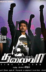 Thalaiva Review from UAE