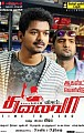 THALAIVAA Review