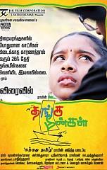 Tamil Songs Lyrics Anandha Yazhai-Thanga meengal