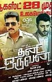 Thani Oruvan- One man show indeed!