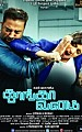 Thoongavanam- Visitor Review