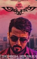 Anjaan- Visitor Review