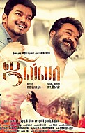 Jilla - (As) Usual Vijay film.