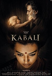 Kabali - Visitor Column