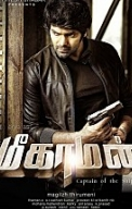 Meaghamann Tamil movie- Visitor Review