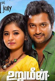 Movie : Urumeen (U/A)