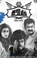 Sarabham - Common Mans' Review