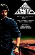 Sigaram Thodu- Common Man's Review
