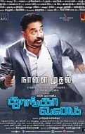 Thoongavanam - A sleeper hit? or a gentle reminder?