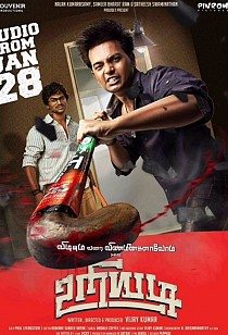 Uriyadi-Movie Review