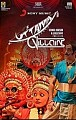 Uttama Villain - Visitor Review