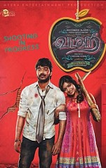 Vadacurry Movie Review by Common Man