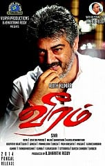 Veeram – Movie Review by lover of cinema