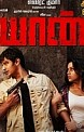 Yaan Movie Review by Common Man: