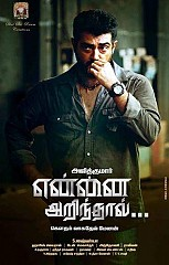 Yennai Arindhaal - A self-realization of the actor in himself!