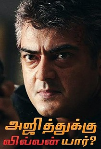 Who is going to be the villain for Ajith in Thala 57?