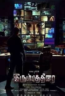 Irumbu Thirai and a reality check on our digital footprints