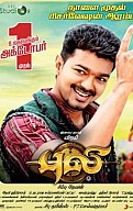 A SWOT Analysis of Ilayathalapathy Vijay's Puli by Kaushik L M