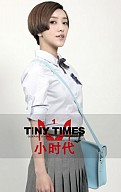 Tiny Times - A Chinese Revolution, Tiny Times