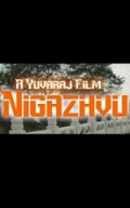 Nigazhvu Short Film Interview
