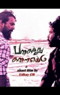 Pagayathu Kalaiyedu Short Film Trailer