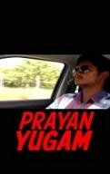 Prayan Yugam