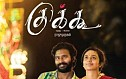 Cuckoo - Manasula Soora Kaathey Video Song