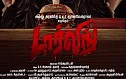 Darling First Look Teaser