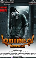 demonte colony Songs Review