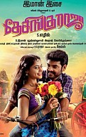 Desingu Raja Music Review