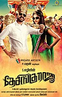 Desingu Raja Movie Preview