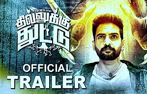 Dhilluku Dhuddu Movie Official Trailer