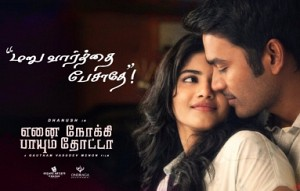 Maruvaarthai Pesadhey Full Song