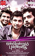 Endrendrum Punnagai Music Review