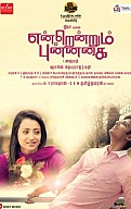 Endrendrum Punnagai Movie Review