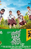 Enna Satham Indha Neram Movie Review