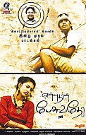Ennathan Pesuvatho Music Review