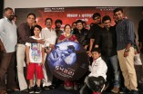 54321 Movie Audio &Trailer Launch