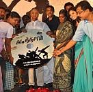 Adithalam audio launch