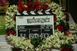 Ayngaran Movie Pooja