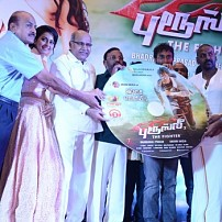 Bruce Lee The Fighter Audio Launch