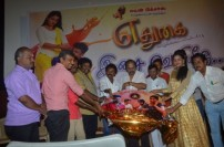 Edhugai Audio launch