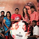 Gethu Audio Launch
