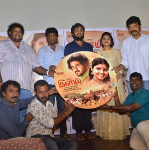 Ilami Movie Audio Launch