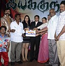 Iyakkunar Movie Launch