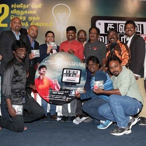 kanavu Vaariyam Audio Launch