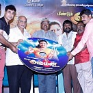 Meendum Amman Audio Launch