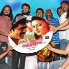 Mugam Nee Agam Naan Audio Launch