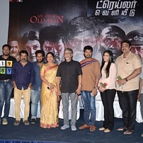 Naiyapudai Trailer Launch