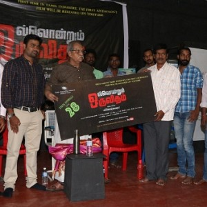 Ovuondrum Oru vitham Trailer Launch